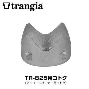 Trangia トランギア TR-B25アルコールバーナー用ゴトク|2m50cm