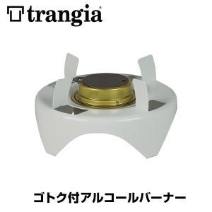 Trangia トランギア ゴトク付アルコールバーナー|2m50cm