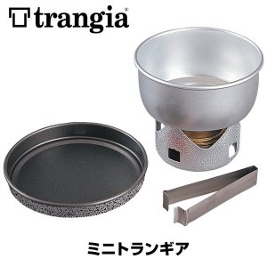クッカーセット Trangia トランギア ミニトランギア
