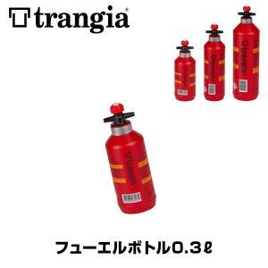 Trangia トランギア フューエルボトル 0.3L|2m50cm