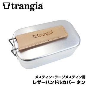 カバー Trangia トランギア メスティン / ラージメスティン用 レザーハンドルカバー タン|2m50cm