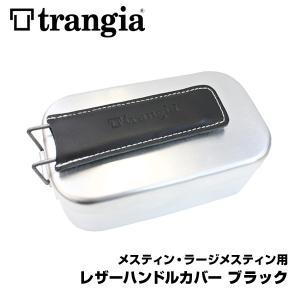 メスティン Trangia トランギア メスティン・ラージメスティン用レザーハンドルカバー ブラック|2m50cm