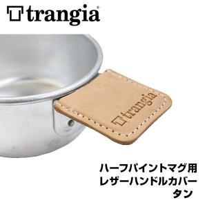 Trangia トランギア ハーフパイントマグ用ハンドルカバー タン|2m50cm
