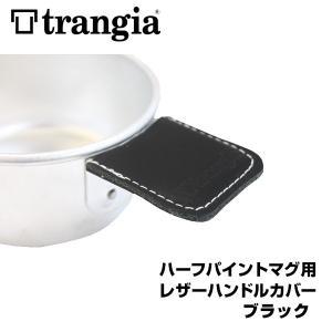 Trangia トランギア ハーフパイントマグ用ハンドルカバー ブラック|2m50cm