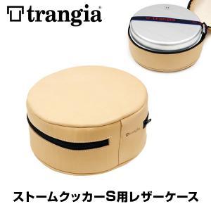 Trangia トランギア ストームクッカー用レザーケース Sサイズ用|2m50cm