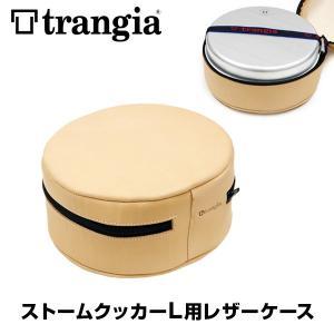 Trangia トランギア ストームクッカー用レザーケース Lサイズ用|2m50cm