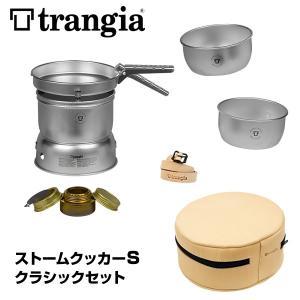 Trangia トランギア ストームクッカーS クラシックセット|2m50cm