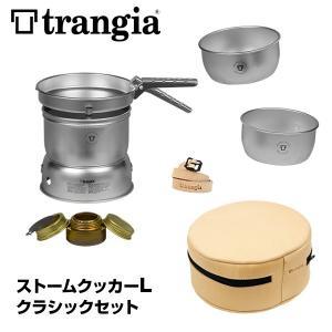 Trangia トランギア ストームクッカーL クラシックセット|2m50cm