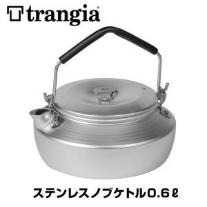 ケトル Trangia トランギア ステンレスノブ ケトル 0.6L やかん|2m50cm