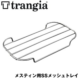 トレイ Trangia メスティン用 SS メッシュトレイ 2m50cm