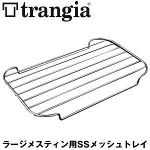 トレイ Trangia  ラージメスティン用 SS メッシュトレイ|2m50cm