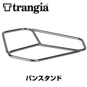 Trangia トランギア パンスタンド pan stand 2m50cm