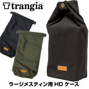 ラージメスティン用 収納ケース Trangia トランギア HDケース 2m50cm