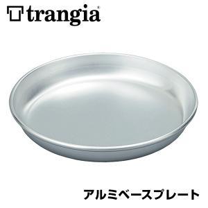 皿 Trangia トランギア アルミ ベースプレート 2m50cm