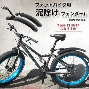 送料無料 T106 T100 TENUS7 VELOTON F120におすすめ  ファットバイク対応 泥除けフェンダー 簡単取り付け|2ndcycle