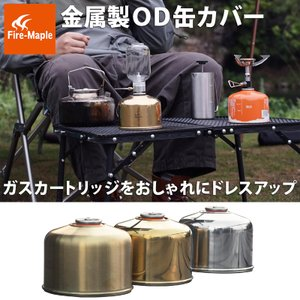 OD缶 カバー ケース Firemaple ガスカートリッジ 230用 ガスランタン メタル 真鍮 風 ステンレス 金属 おしゃれ キャンプ|2ndcycle