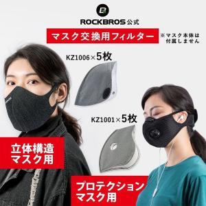マスク 交換用フィルター 5枚組 プロテクションマスク 立体構造マスク 専用 2ndcycle