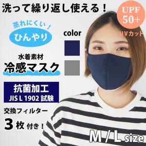 ひんやり 冷感 マスク やわらか 洗える UVカット 抗菌 夏 春 水着素材 布製 水着マスク 紺 ネイビー グレー 柔らかい レディース メンズ 2ndcycle