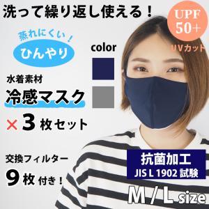 ひんやり 冷感 マスク やわらか 洗える 3枚入 UVカット 抗菌 夏 春 水着素材 布製 水着マスク 紺 ネイビー グレー 柔らかい レディース メンズ 2ndcycle