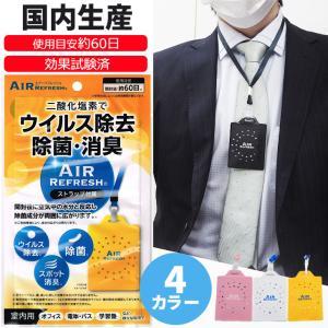 除菌 首から下げる ウイルス除去 首掛け 日本製 ストラップ 首かけ 消臭 エアーリフレッシュ 二酸化塩素 2ndcycle