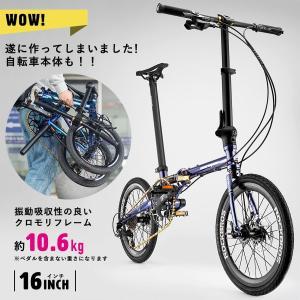 折り畳み式自転車 折りたたみ自転車 おりたたみ 小径車 軽い 超軽量 クロモリ 16インチ 虹色 玉虫色 2ndcycle