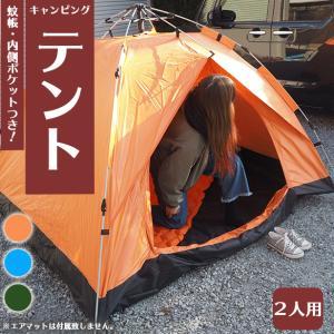 ワンタッチテント 1人用 2人用 ソロキャンプ テント 簡単設営 コンパクト ドームテント 通気性 メッシュ|2ndcycle