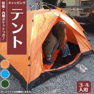 ワンタッチテント 3〜4人用 テント 簡単設営 コンパクト ドームテント 通気性 キャンプ アウトドア メッシュ|2ndcycle