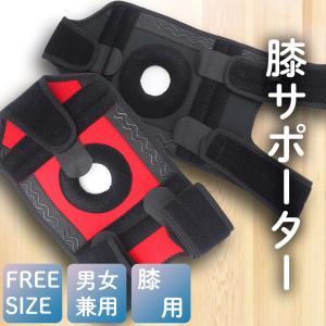 膝サポーター フリーサイズ 男女兼用 ブラック クッション保護 ケガ 予防 保護 2ndcycle