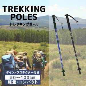 トレッキングポール トレッキングステッキ 登山 負担軽減 登山杖 アンチショック|2ndcycle