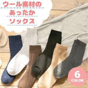 ウール ソックス 靴下 暖かい 厚手 あったか 23cm 24cm 25cm  冬 防寒 羊毛 冷え対策 冷え性 くつ下|2ndcycle