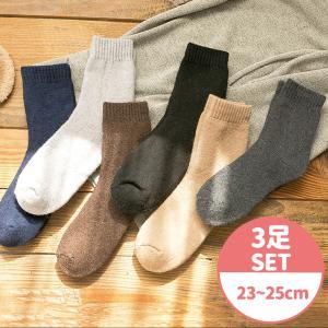 ウール ソックス 3足セット 靴下 暖かい 厚手 あったか 23cm 24cm 25cm  冬 防寒 羊毛 冷え対策 冷え性 くつ下|2ndcycle