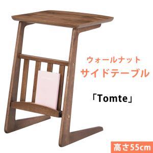 ソファサイドテーブル サイドテーブル ミニ 高さ55cm 幅40cm Tomte トムテ 木製 天然木 在宅勤務 テレワーク リモートワーク 2ndcycle