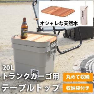 テーブルトップ トランクカーゴ 天板 20L用 ロール式  大 対応 RISU リス TRUSCO トラスコ|2ndcycle