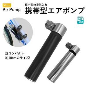 ミニ空気入れ わずか10cmの超小型 携帯用 エアポンプ 米式 仏式バルブ対応 持ち運び コンパクト 2ndcycle
