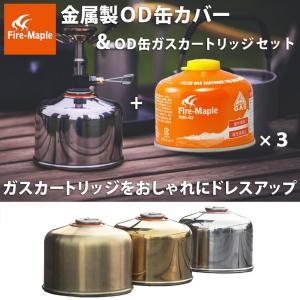 OD缶 カバー ガスカートリッジ FMS-G2 セット  Firemaple 230用 ガスランタン メタル 真鍮  ステンレス 金属  【カートリッジ3個セット】|2ndcycle