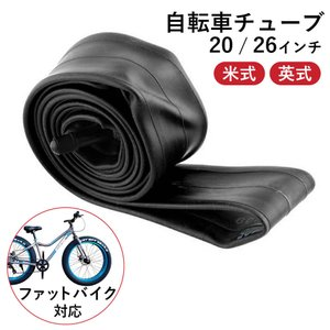 ファットバイク タイヤチューブ 20x41/4 20インチ 英式シュレイダーバルブ34mm F120 VELOTON|2ndcycle