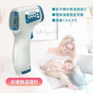 体温計 非接触型 非接触 おでこ 正確性 高精度 温度計 非接触型体温計 額体温計 電子体温計 赤ちゃん 感染症対策 デジタル 検温器 2ndcycle