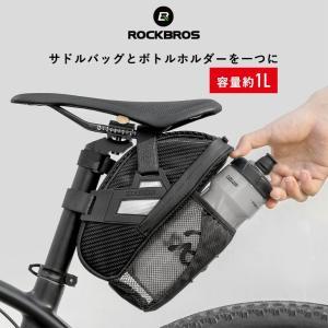 サドルバッグ 自転車 ボトルホルダー 一体型 ドリンク予備 2ndcycle