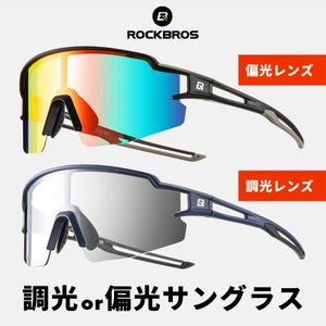 サングラス 偏光 調光 スポーツ メンズ レディース インナーフレーム付属|2ndcycle