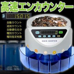 コインカウンター 自動 マネーカウンター 分速270枚 日本硬貨専用 最新版 グレー 灰色 1年保証...