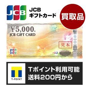 JCB ギフトカード 5000円券 [買取品][1枚][ギフ...