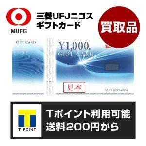 三菱UFJニコス ギフトカード 1000円券 [買取品][1...