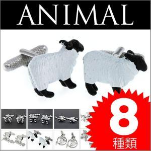 メール便なら送料無料  カフリンクス カフスボタン 動物1 animal01 サメ ラクダ ダルメシアン イルカ 馬 鳥 羊 クマ 2pcs