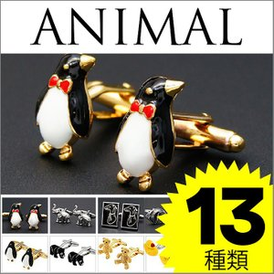 メール便なら送料無料  カフリンクス カフスボタン 動物2 animal02 ペンギン 犬 象 クマ 魚 ヘビ カメ アヒル 2pcs
