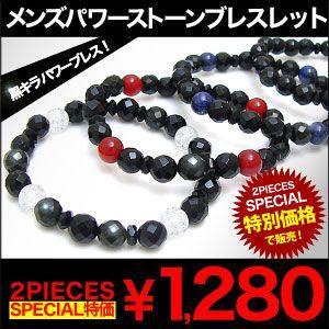 メール便なら送料無料  パワーストーン 天然石 ブレスレット メンズ ブレス b0543 腕周り約16.5cm|2pcs