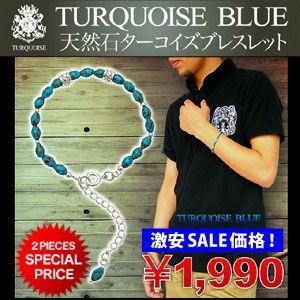 メール便なら送料無料  ブレスレット メンズ パワーストーンブレスレット ターコイズ 青・ブルー b0550 腕周り約14.5cm(+5cmアジャスター付)|2pcs