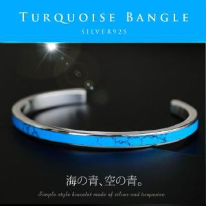 送料無料  海の青、空の青。純銀ターコイズバングル シルバーアクセサリー ブレスレット シルバー925 メンズ シンプル b0681|2pcs