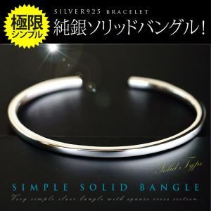 送料無料  極限の究極のシンプル 純銀ソリッドバングル シルバーアクセサリー ブレスレット シルバー925 メンズ シンプル b0684|2pcs