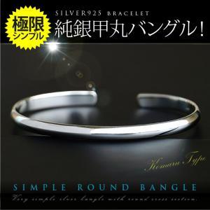 送料無料  曲面に映り込む美しい曲線の世界 純銀甲丸バングル シルバーアクセサリー ブレスレット シルバー925 メンズ シンプル b0685|2pcs