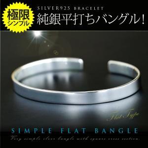 送料無料  シンプルさは究極の洗練 純銀平打ちバングル シルバーアクセサリー ブレスレット シルバー925 メンズ シンプル b0687|2pcs